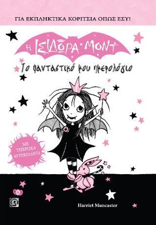 Η Ισιδώρα Μοντ Το φανταστικό μου ημερολόγιο- Με υπέροχα Αυτοκόλλητα