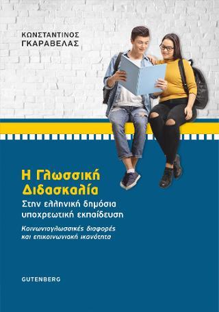 Η Γλωσσική Διδασκαλία στην Ελληνική Δημόσια Υποχρεωτική Εκπαίδευση