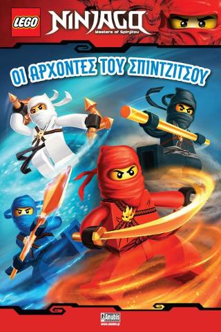 Lego NinJago: Οι άρχοντες του Σπιντζίτσου