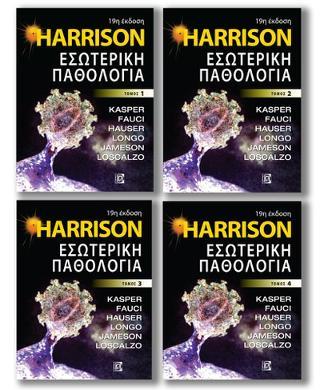 Harrison Εσωτερική Παθολογία 19η έκδοση(SET)