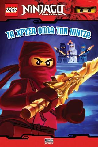 Lego NinJago: Τα χρυσά όπλα των Νίντζα