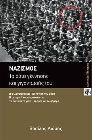 Ναζισμός - Τα αίτια γέννησης και γιγάντωσής του