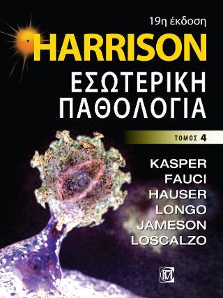 Harrison Εσωτερική Παθολογία 19η