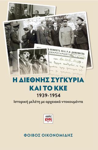 Η διεθνής συγκυρία και το ΚΚΕ 1939-1954