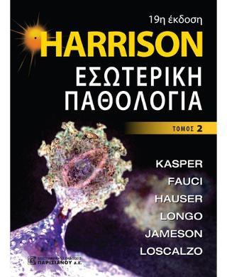 Harrison Εσωτερική Παθολογία 19η έκδοση