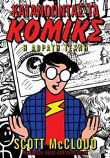 Κατανοώντας τα κόμικς