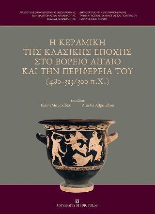 Η Κεραμική της κλασικής εποχής στο Βόρειο Αιγαίο και την περιφέρεια του (480 - 323/300 π.Χ. )