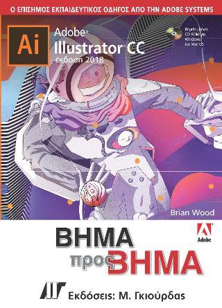 Adobe Illustrator CC Βήμα προς Βήμα Έκδοση 2018