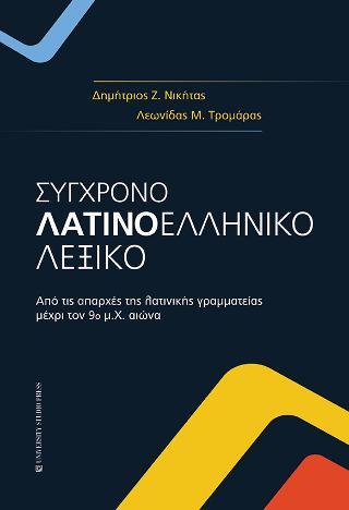 Σύγχρονο λατινοελληνκό λεξικό