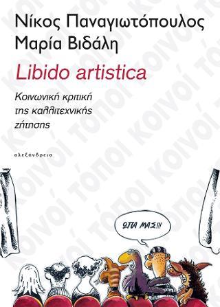Libido artistica