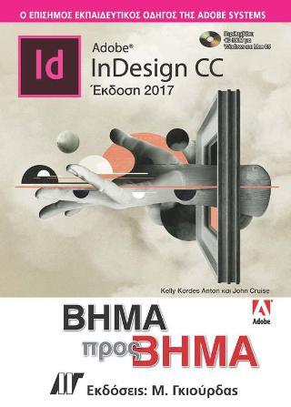 Adobe InDesign CC Βήμα προς Βήμα Έκδοση 2017