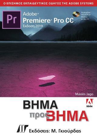 Adobe Premiere Pro CC Βήμα προς Βήμα Έκδοση 2019