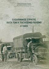 Ο ελληνικός στρατός κατά τον Α΄παγκόσμιο πόλεμο