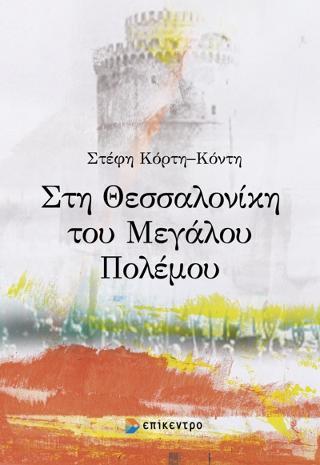 Στη Θεσσαλονίκη του μεγάλου πολέμου
