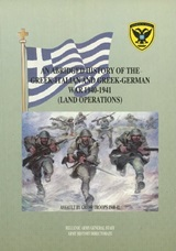 An Αbridged Ηistory of the Greek-Italian and Greek-German War 1940-1941 (Land operations)