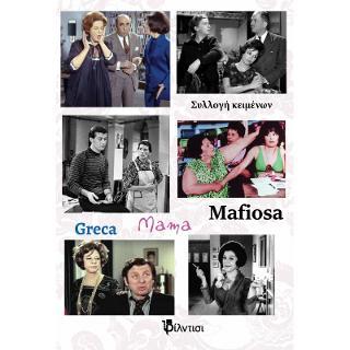 Greca Mama Mafiosa