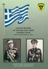 Concise History of the Hellenic Army General Staff (Organisation data by 2006)