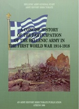 A Concise History of the Participation of the Hellenic Army in the First World War, 1914-1918