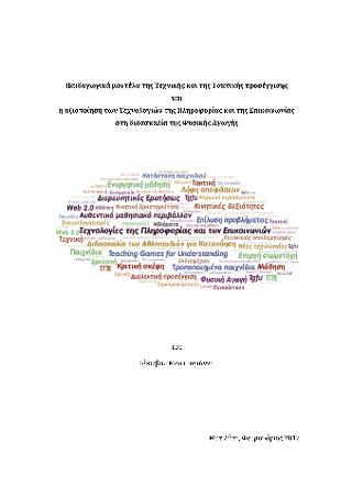 Παιδαγωγικά μοντέλα της Τεχνικής και της Τακτικής προσέγγισης και η αξιοποίηση των Τεχνολογιών και της Επικοινωνίας στη διδασκαλία της Φυσικής Αγωγής