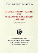 Ιστορική πραγματικότητα και νεοελληνική πεζογραφία 1945-1995
