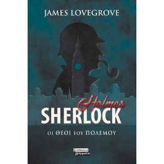 Sherlock Holmes: Οι θεοί του πολέμου