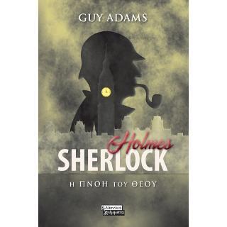 Sherlock Holmes: Η πνοή του Θεού