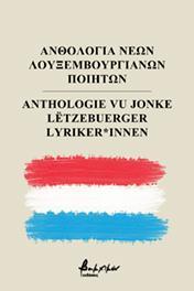 Ανθολογία νέων Λουξεμβουργιανών ποιητών