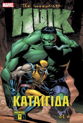 The incredible Hulk - Καταιγίδα Β'