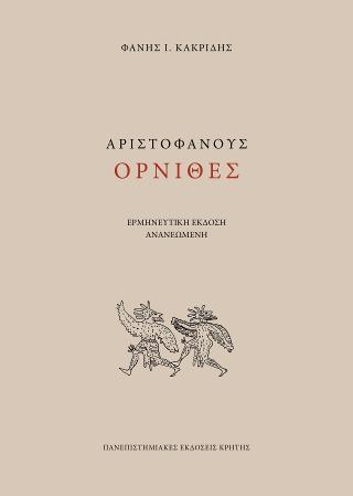 Αριστοφάνοος Όρνιθες