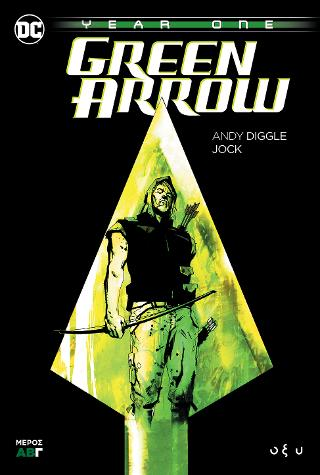 Green Arrow - Year one Γ'