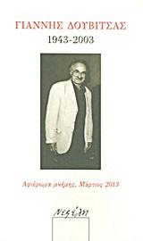 Γιάννης Δουβίτσας 1943-2003