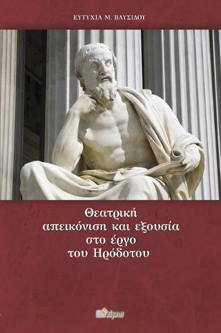 Θεατρική απεικόνιση και εξουσία στο έργο του Ηρόδοτου