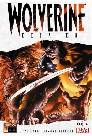 Wolverine - Εξέλιξη Α'
