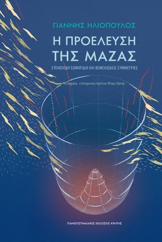 Η προέλευση της μάζας