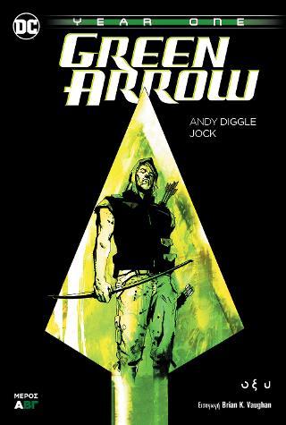 Green Arrow - Year one Α'