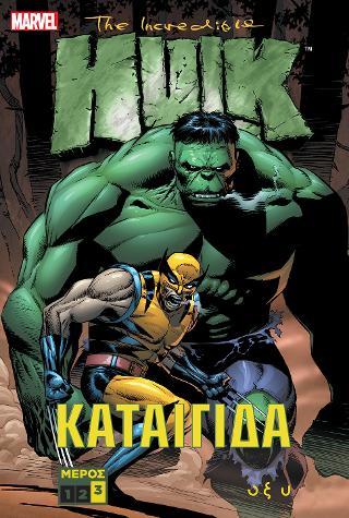 The incredible Hulk - Καταιγίδα Γ'
