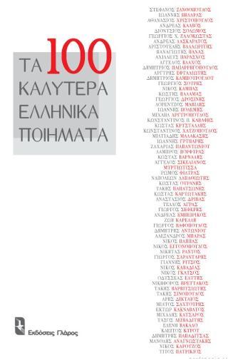 Τα εκατό καλύτερα ελληνικά ποιήματα