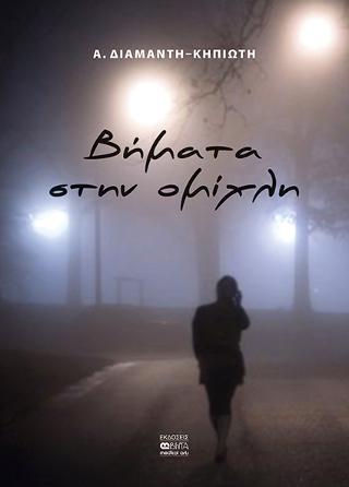 Βήματα στην Ομίχλη