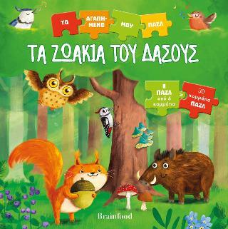 Τα ζωάκια του δάσους
