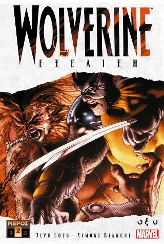 Wolverine - Εξέλιξη B'