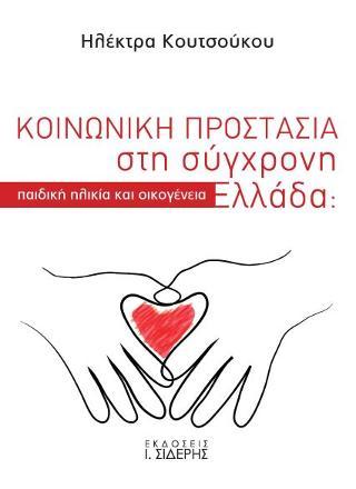 Κοινωνική Προστασία στη Σύγχρονη Ελλάδα: Παιδική ηλικία και Οικογένεια