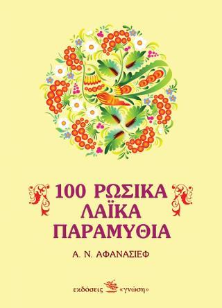 100 ρώσικα λαϊκά παραμύθια
