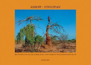 Αιθίοψ