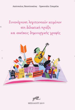 Συνανάγνωση λογοτεχνικών κειμένων στη διδακτική πράξη και ασκήσεις δημιουργικής γραφής