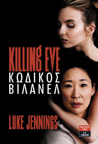 Killing Eve Κωδικός Βιλανέλ