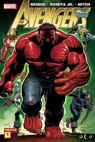 The Avengers Α'