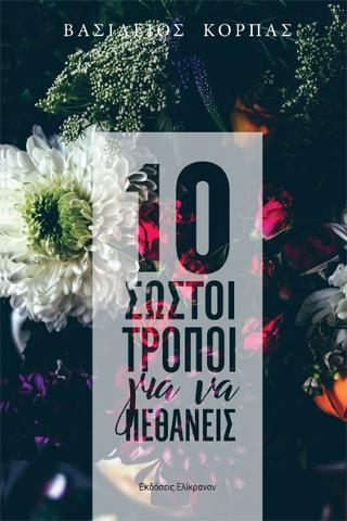 10 ΣΩΣΤΟΙ ΤΡΟΠΟΙ ΓΙΑ ΝΑ ΠΕΘΑΝΕΙΣ