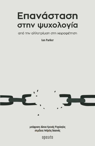 Επανάσταση στην ψυχολογία