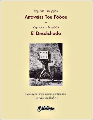 Λιτανείες του Ρόδου - El Desdichado