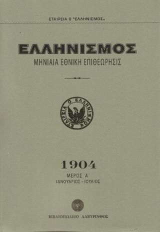 Ελληνισμός 1904